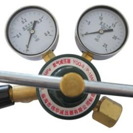 YQQ-9氢气减压器带微调