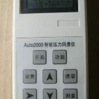 智能压力风速风量仪Auto2000型