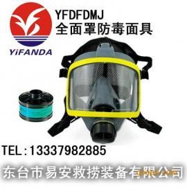 YFDFDMJ全面罩防毒面具,消防过滤式综合防毒面具