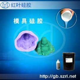 树脂工艺品模具制作用的硅胶