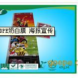 LDPE奶白膜 海报宣传