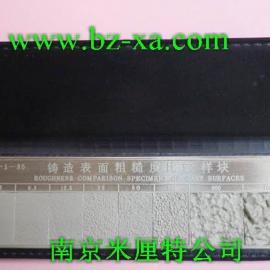 铸造钢铁砂型粗糙度比较样块,铸造钢铁砂型粗糙度样块