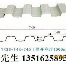 YX36-148-740压型钢板价格
