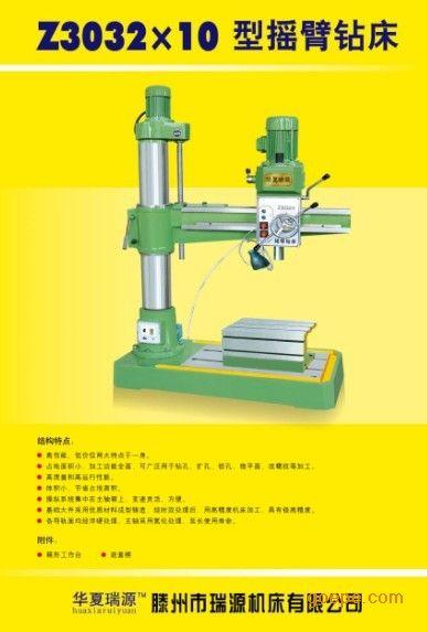 机械摇臂钻Z3032摇臂钻机械型