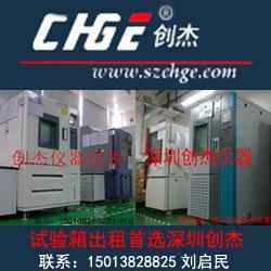 深圳温度冲击试验箱出租|冷热冲击试验箱出租|高低温冲击机