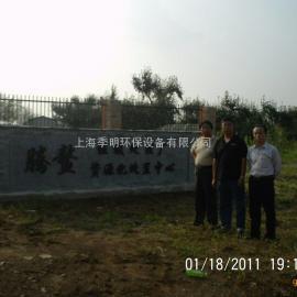 上海季明 日处理300吨 生活垃圾综合处理与垃圾填埋工程