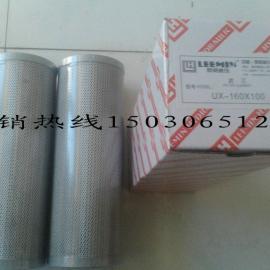 供应黎明滤芯UX-160X100厂家直销