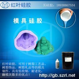 树脂工艺品硅胶厂家