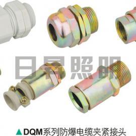 DQM系列防爆电缆夹紧接头