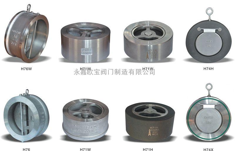h74w/h美标国标不锈钢对夹止回阀图片