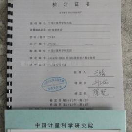 中科院DX-13型黑白校准密度片,13孔黑白密度片
