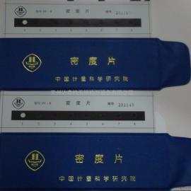 中科院DV-8型黑白密度片,8孔黑白校准密度片