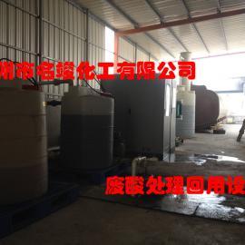 酸洗废酸处理回用设备