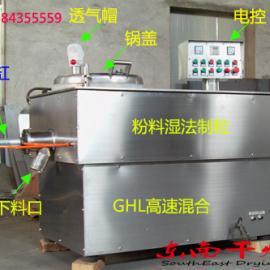100L高速湿法混合制粒机,食品快速混料设备,药品混合机