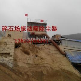 设计砂石厂除尘器设备/铅锌矿收尘器
