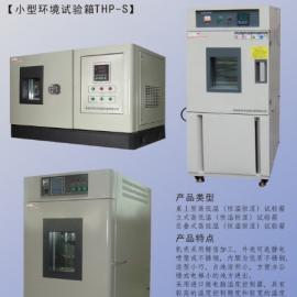 深圳小型高低温试验箱,立式恒温恒湿试验箱THP-S系列