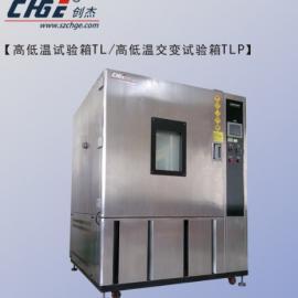 高低温试验箱TL/高低温交变试验箱TLP系列