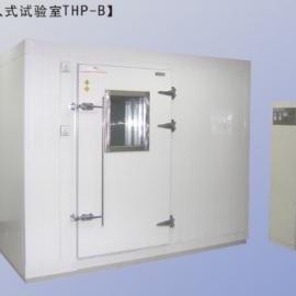 步入式试验室THP-B|大型步入式恒温恒湿房|高低温室