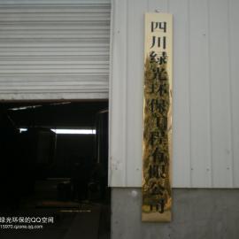 四川成都一体化水电站生活污水处理设备