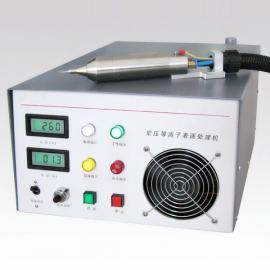 大气常压等离子清洗机|电浆等离子|等离子清洗机厂家