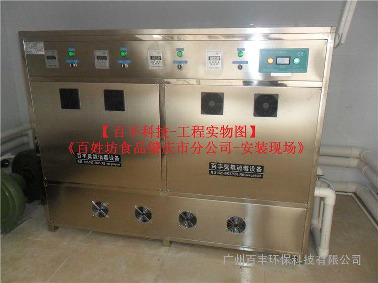 广州食品灭菌臭氧机厂家