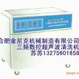 JK系列医用超声波清洗机