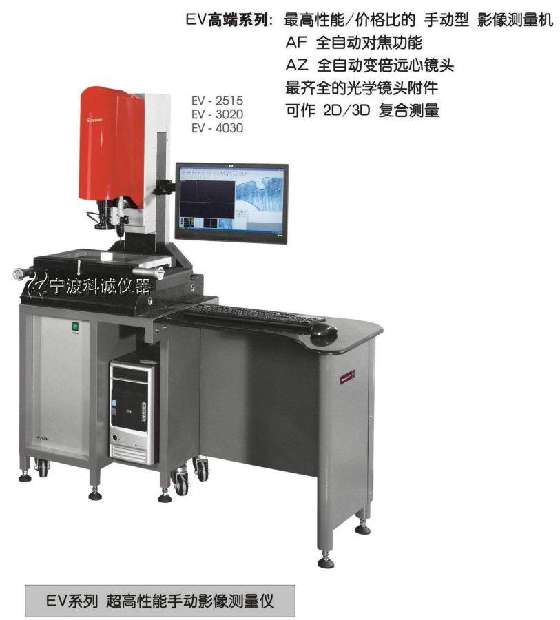 怡信EV2515手动影像测量仪