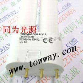 欧司朗 D/L 36W/930 插管