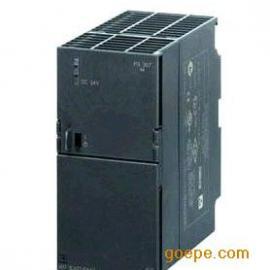 西门子SIMATIC S7-300电源模块PS307