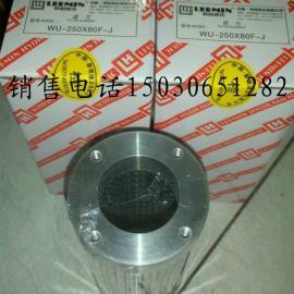 供应黎明滤芯WU-250X80F-J厂家直销