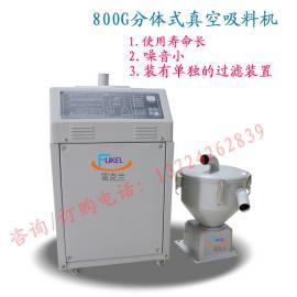 富克兰分体式真空吸料机 800G真空填料机 全自动塑机辅机上料机