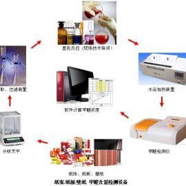 甲醛检测仪(检测纸张、纸板、壁纸的甲醛含量)