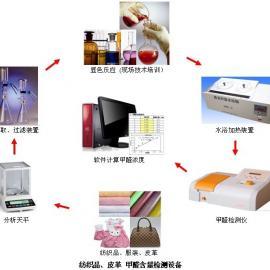 皮革-化学试验-甲醛含量的测定 分光光度法