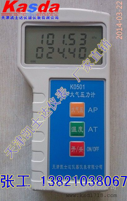 天津便携式数字大气压力计