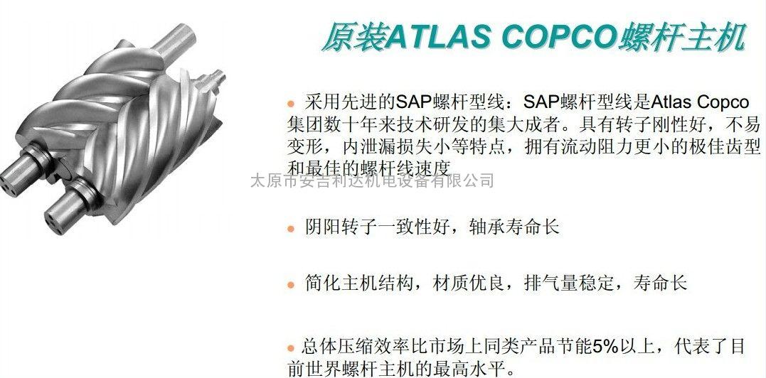 山西太原销售柳州富达螺杆空压机smart5/7图片