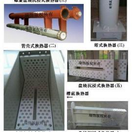 HRSF-硫酸冷凝器