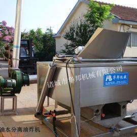 华邦HB-1200燃煤式油水分离全自动油炸机
