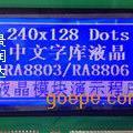 JRD240128-5D液晶屏