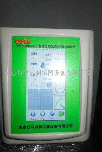Ymnl-IIE触摸屏超声波细胞粉碎机
