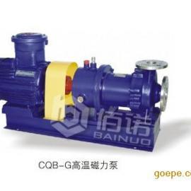 304不锈钢高温磁力泵