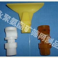 供应高频电磁振网筛水嘴|高频筛尼龙水嘴|聚氨酯耙子型水嘴