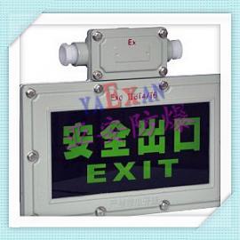 双面防爆标志灯 BYD双面防爆标志灯价格 安全出口