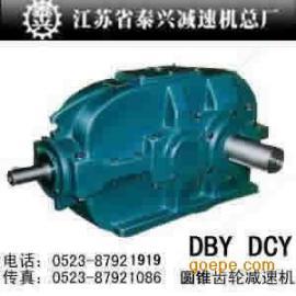泰兴DBY200、DBY224减速机(安徽办事处)