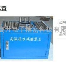 高温压力试验装置,电线电缆高温压力试验仪,高温压力试验机
