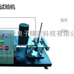 汽车线耐刮磨试验机,汽车线耐刮磨试验仪,汽车线耐刮磨测试仪