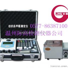 YG201D型纺织品甲醛测定仪(2013国内大型展销会重点推荐)
