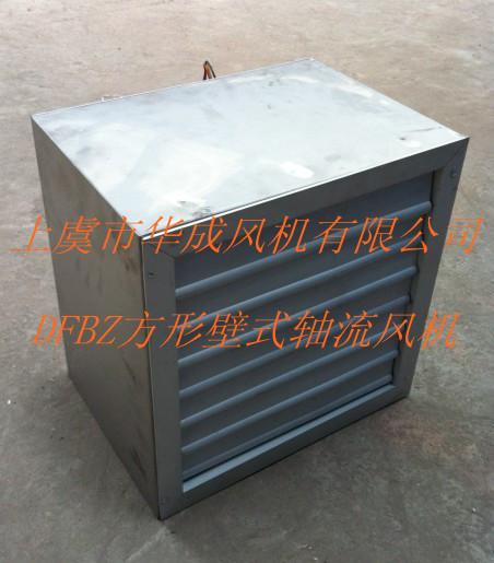 DFBZ(XBDZ)方形壁式轴流风机