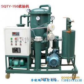 QSY食用油全自动真空滤油机重庆销售