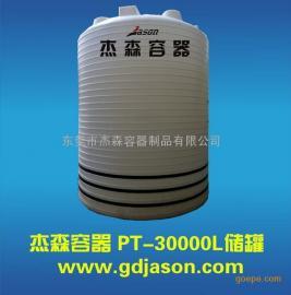 广东杰森牌PE滚塑料水箱塑料桶水桶水箱水槽搅拌计量桶饮用水桶30