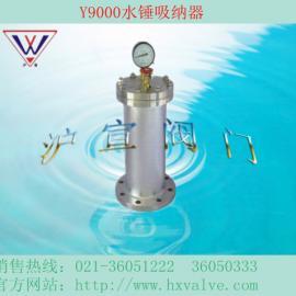 Y9000不锈钢水锤吸纳器 水锤消除器